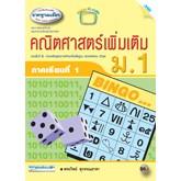 หนังสือเรียนเสริม คณิตฯ เพิ่มเติม ม.1 เทอม 1(นำร่องหลักสูตรฯ 2551)