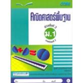 หนังสือเรียน แบบฝึกคณิตศาสตร์พื้นฐาน ม.1 เทอม 2