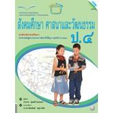 หนังสือเรียน สังคมศึกษาฯ ป.4 (หลักสูตรแกนกลาง 2551)