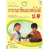 หนังสือเรียน การงานอาชีพฯ ป.1 (หลักสูตรแกนกลาง 2551)