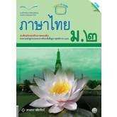 หนังสือเรียน แบบฝึกหัด ภาษาไทย ม.2(หลักสูตรแกนกลาง 2551)