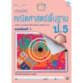 หนังสือเรียน  แบบฝึกหัด คณิตฯ พื้นฐาน ป.5 เทอม 1 (นำร่องหลักสูตรฯ 2551)