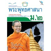 หนังสือเรียน พระพุทธศาสนา ม.2 (หลักสูตรแกนกลาง 2551)