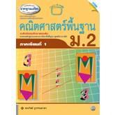 หนังสือเรียน เสริมมาตรฐานแม็ค คณิตศาสตร์พื้นฐาน เทอม 1 ม.2