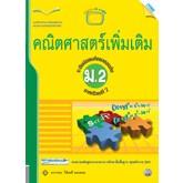 แบบฝึกหัด คณิตฯ เพิ่มเติม ม.2 เทอม 2(หลักสูตรแกนกลาง 2551)