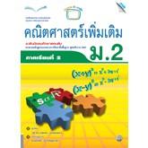 หนังสือเรียน คณิตฯ เพิ่มเติม ม.2 เทอม 2