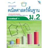 หนังสือเรียน คณิตฯ พื้นฐาน ม.2 เทอม 1(หลักสูตรแกนกลาง 2551)