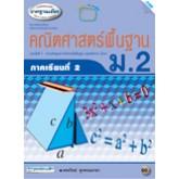 หนังสือเรียนเสริม คณิตฯ พื้นฐาน ม.2 เทอม 2 (นำร่องหลักสูตรฯ 2551)