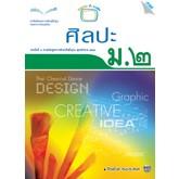 หนังสือเรียน ศิลปะ ม.2 (นำร่องหลักสูตรฯ 2551)