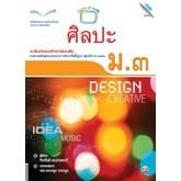 หนังสือเรียน ศิลปะ ม.3 (หลักสูตรแกนกลาง 2551)
