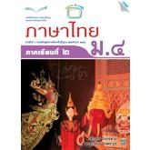 หนังสือเรียน ภาษาไทย ม.4 เทอม 2 (นำร่องหลักสูตรฯ 2551)