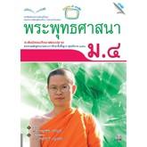 หนังสือเรียน พระพุทธศาสนา ม.4 (หลักสูตรแกนกลาง 2551)