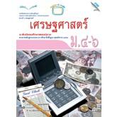 หนังสือเรียน เศรษฐศาสตร์ ม.4 - ม.6