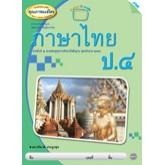 หนังสือเรียน เสริม ภาษาไทย ป.4 (นำร่องหลักสูตรฯ 2551)