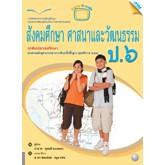 หนังสือเรียน สังคมศึกษาฯ ป.6 (หลักสูตรแกนกลาง 2551)