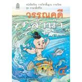 หนังสือเรียนภาษาไทย ชุดวรรณคดีลำนำ ป.4