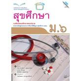 หนังสือเรียน สุขศึกษา ม.6 (หลักสูตรแกนกลาง 2551)