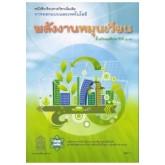 หนังสือรายวิชาเพิ่มเติม การออกแบบเทคโนโลยี พลังงานหมุนเวียน ม.1-3