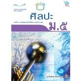 หนังสือเรียน ศิลปะ ม.5 (นำร่องหลักสูตรฯ 2551)