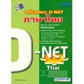 เตรียมสอบ O-NET ภาษาไทย
