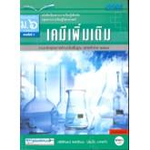 หนังสือเรียน เคมีเพิ่มเติม ม.6 เทอม 1 (ปอนด์ 2 สี)