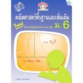 ขยันก่อนสอบ คณิตศาสตร์พื้นฐานและเพิ่มเติม ม.6