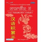 หนังสือเรียน ภาษาจีนเพิ่มเติม ม.6 เทอม 2