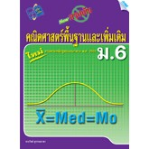 New สรุปเข้มคณิตศาสตร์พื้นฐานและเพิ่มเติม ม.6