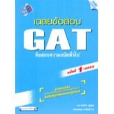 เฉลยข้อสอบ GAT ข้อสอบความฉนัดทั่วไป ครั้งที่ 1/2552