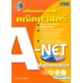 เตรียมสอบ A-NET คณิตศาสตร์