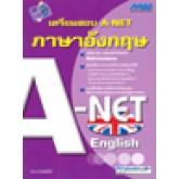 เตรียมสอบ A-NET ภาษาอังกฤษ