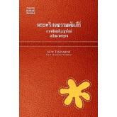 THSV NT / พระคริสตธรรมคัมภีร์ ภาคพันธสัญญาใหม่