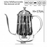 กาดริป กาแฟ สแตนเลส  ขนาด 0.7ลิตร / 0.7L /700cc/700มล. กาน้ำร้อน สำหรับ กาแฟดริป