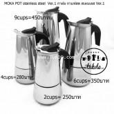MOKA POT stainless steel 2 cups Ver1 กาต้ม กาแฟสด เอสเพรสโซ่ สเตนเลส espresso pot mokapot stainless