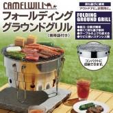 CAMELWILL  CW-305 เตาย่างบาร์บีคิว พับเก็บได้ รุ่นใหม่ สไตล์ญี่ปุ่น  น้ำหนักเบา วัสดุ สแตนเลส โต๊ะตั