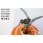 เตาแก๊ส ปิกนิค แคมปิ้ง Fire-Maple FMS-300T mini หัวเตาแบบ พกพา ท่องเที่ยว  MOKA POT Camping Gas
