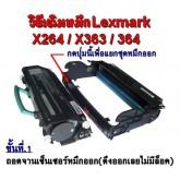 วิธีเติมหมึก Lexmark X363/364/264