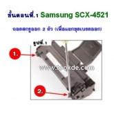 หมึกพิมพ์ Samsung SCX-4521(ชนิดเติม)