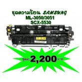 ชุดความร้อน Samsung ML-3050/3051/SCX-5530