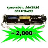 ชุดความร้อน Samsung SCX-4720/4520