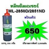 หมึกเติม Samsung ML-D2850B