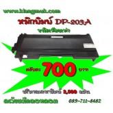 หมึกพิมพ์ Fuji xerox DP-203A