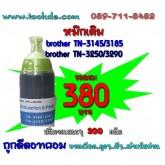 หมึกเติมBrother TN-3145/3250 (200กรัม)