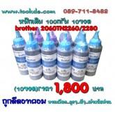 ชุดเติม brother TN-2060/2260/2280 10ขวด