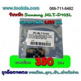 ชิปหมึก SAMSUNG MLT-D105L