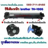 วิธีเติมหมึก brother TN-1000