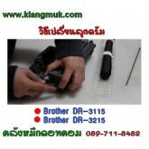 วิธีเปลี่ยนลูกดรัม brother DR-3115,DR-3215,DR-3355