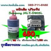 หมึกเติม SAMSUNG MLT-D205L