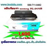หมึกพิมพ์ Samsung ML-3470B ตลับเทียบเท่า