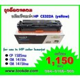 HP CE322A หมึกสีเหลือง